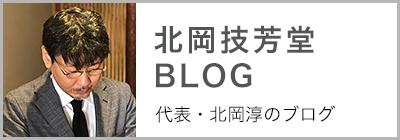 北岡技芳堂ブログ