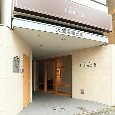 北岡技芳堂 名古屋店