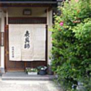 北岡技芳堂 京都店